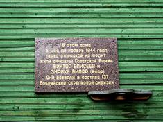 Дмитров, Памятная доска в честь офицеров