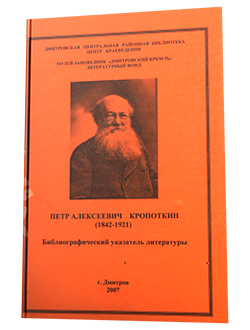 Пётр Алексеевич Кропоткин (1842-1921): библиографический указатель