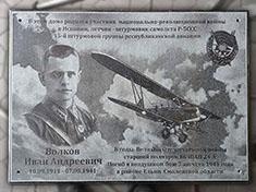 Мемориальная доска летчику-штурмовику Ивану Андреевичу Волкову
