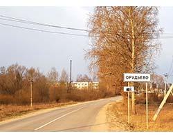 Орудьево