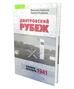 Дмитровский рубеж