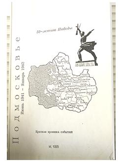 Подмосковье. Июнь 1941 - Январь 1942