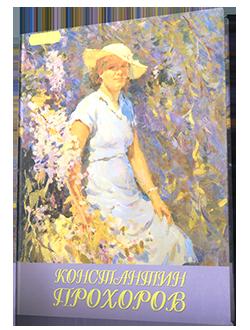 Прохоров, К.А. «…Воспоминания, очерки, путевые заметки…»