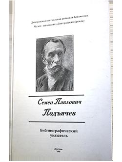 Семён Павлович Подъячев: библиографический указатель
