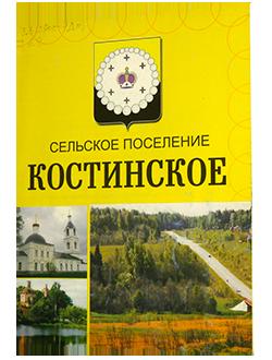 Сельское поселение Костинское