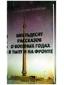 Шестьдесят рассказов о военных годах в тылу и на фронте