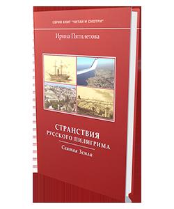 Странствия русского пилигрима. Святая земля