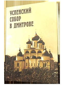 Успенский собор в Дмитрове