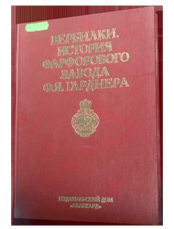 Вербилки. История фарфорового завода Ф.Я. Гарднера