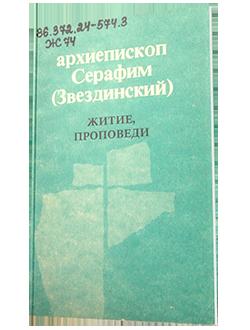 Житие Епископа Серафима (Звездинского): письма и проповеди