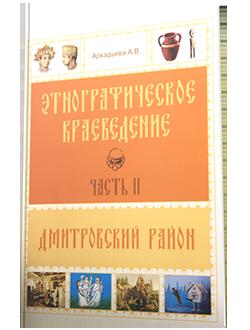 Дмитровский район: Этнографическое краеведение