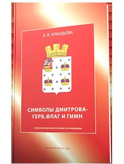 Символы Дмитрова - герб, флаг и гимн