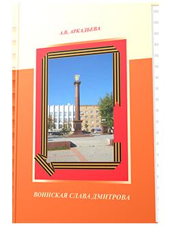 Воинская слава Дмитрова