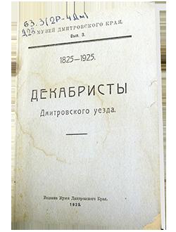 Декабристы Дмитровского уезда (1925 г.)
