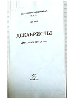 Декабристы Дмитровского уезда (2001 г.)