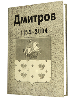 Дмитров 1154-2004