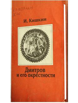 Дмитров и его окрестности