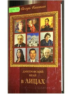 Дмитровский край в лицах