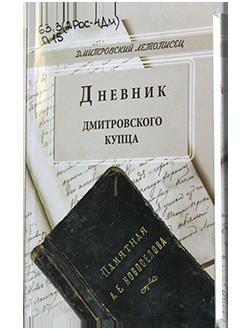 Дневник дмитровского купца