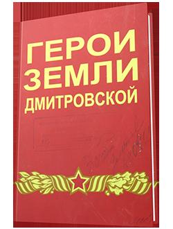 Герои земли Дмитровской