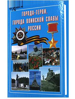 Города-герои воинской славы России