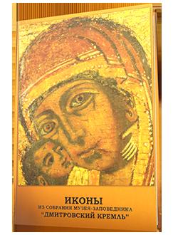 Иконы из собрания музея-заповедника