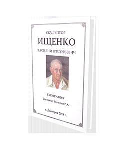 Ищенко Василий Григорьевич. Биография