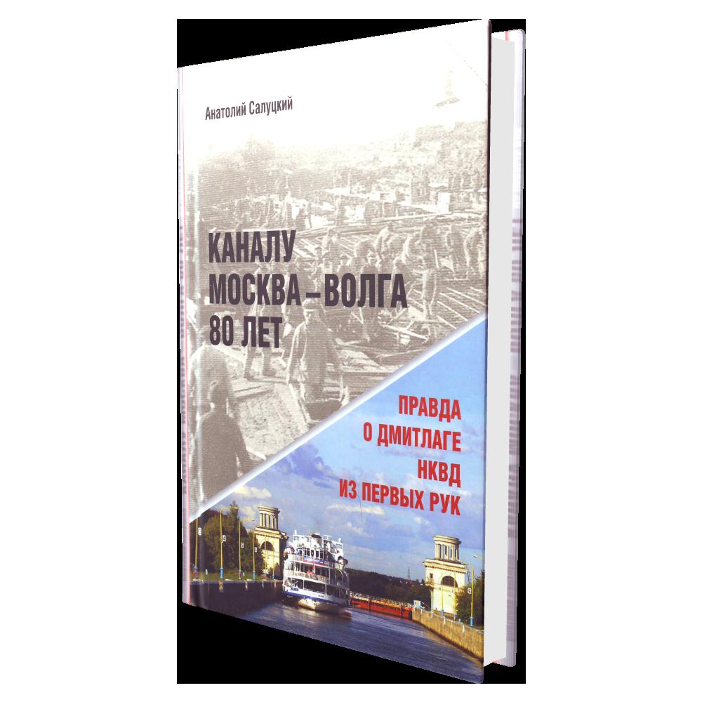 Каналу Москва-Волга 80 лет. Правда о Дмитлаге НКВД из первых рук