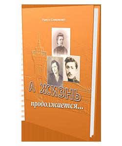 Аннотация к книге «А жизнь продолжается…»
