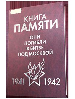 Книга Памяти 1941-1942