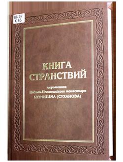 Книга Странствий
