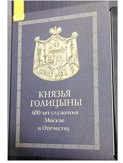 Князья Голицыны