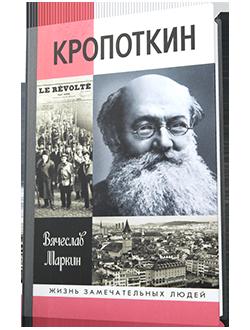 ЖЗЛ: Кропоткин
