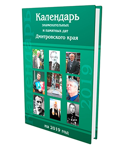 Календарь знаменательных дат 2019