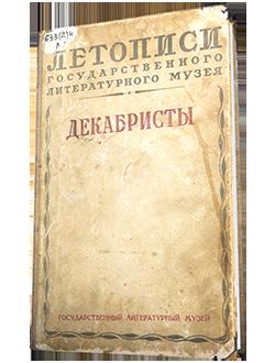 Декабристы (Летописи государственного литературного музея)