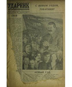 Ударник 01.01.1940