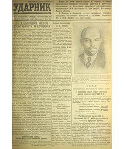 Ударник 22.01.1940