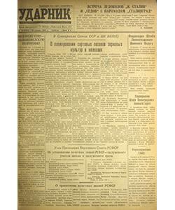 Ударник 20.01.1940
