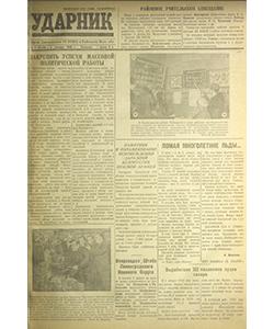 Ударник 09.01.1940