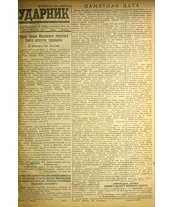 Ударник 10.01.1940