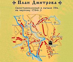 Дмитров в XVIII в. Петровские реформы и развитие торговли