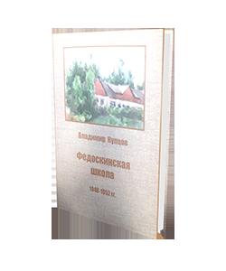Федоскинская школа. 1948-1952 гг