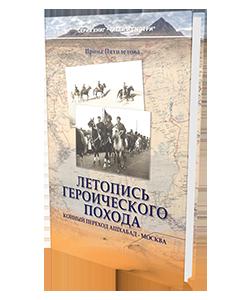 Летопись героического похода. Конный переход Ашхабад-Москва