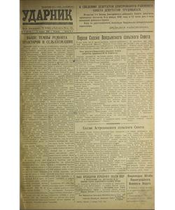 Ударник 04.01.1940