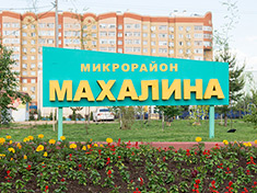 Микрорайон В. Махалина