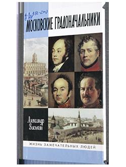 Московские градоначальники