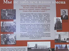 Музей Деденевской СОШ