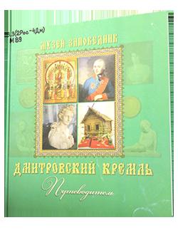 Музей-заповедник Дмитровский кремль. Путеводитель
