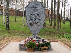 Дмитров, Памятник участникам испытаний ядерного оружия, ликвидаторам аварии на НПО «Маяк», Чернобыльской АЭС, ветеранам подразделений особого риска