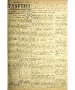 Ударник 30.12.1941